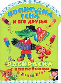 Крокодил Гена и его друзья. Раскраска с наклейками