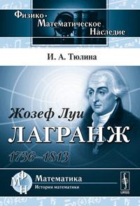 Жозеф Луи Лагранж: 1736--1813