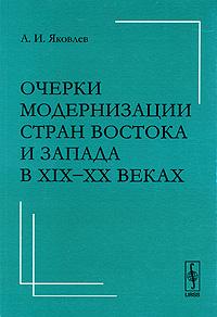 Очерки модернизации стран Востока и Запада в XIX-XX веках