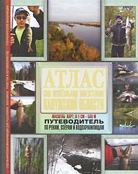 Атлас по клевым местам Калужской области. Путеводитель по рекам, озерам и водохранилищам.