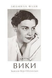 Вики. Княгиня Вера Оболенская