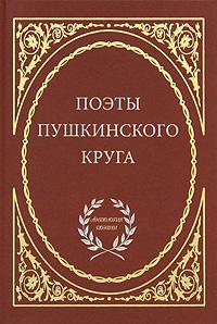 Поэты пушкинского круга