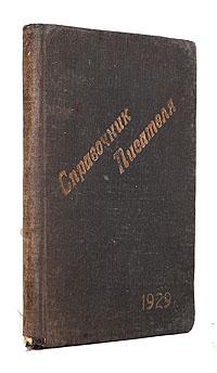 Календарь-справочник литературного работника, писателя, журналиста на 1929 год