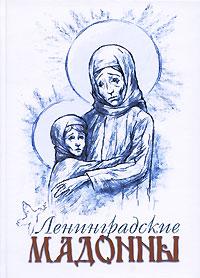 Ленинградские мадонны