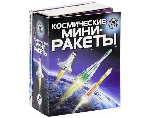 Космические мини-ракеты