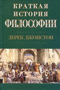Краткая история философии ( 978-5-271-25852-7, 978-5-226-02351-4 )