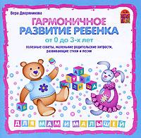 Гармоничное развитие ребенка от 0 до 3 лет (аудиокнига CD)