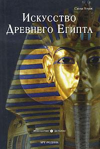 Искусство Древнего Египта ( 978-5-404-00031-3 )