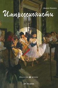 Импрессионисты ( 978-5-404-00067-2 )