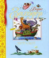 Сказка б заходера кит и кот читать