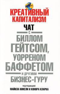 Креативный капитализм ( 978-985-15-0938-2, 978-1-4165-9941-8 )
