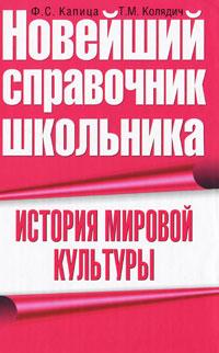 История мировой культуры ( 978-5-17-064681-4, 978-5-8123-0698-4, 978-5-4215-0583-9 )