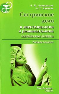 Сестринское дело в анестезиологии и реаниматологии. Современные аспекты ( 978-5-299-00419-9 )