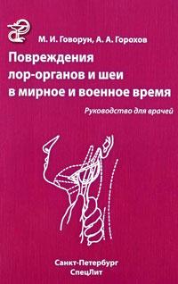 Повреждение ЛОР-органов и шеи в мирное и военное время. Руководство для врачей