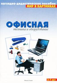 Офисная техника и оборудование. Наглядно-дидактическое пособие. Для детей 3-7 лет