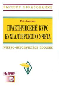 Практический курс бухгалтерского учета (+ CD-ROM)
