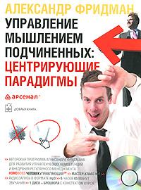 Управление мышлением подчиненных. Центрирующие парадигмы (аудиокурс MP3). Александр Фридман