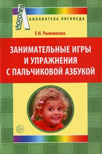 Занимательные игры и упражнения с пальчиковой азбукой ( 978-5-9949-0329-2 )