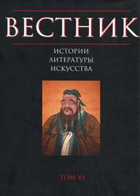 Вестник истории, литературы, искусства. Альманах, №6, 2009