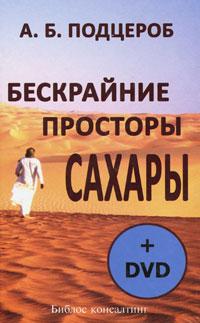 Бескрайние просторы Сахары (+ DVD-ROM)
