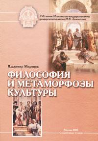 Философия и метаморфозы культуры