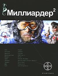 Кирилл Бенедиктов Миллиардер 2. Книга 2. Арктический гамбит