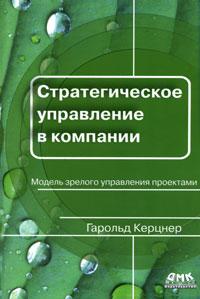 Стратегическое управление в компании. Модель зрелого управления проектами ( 978-5-94074-635-5 )