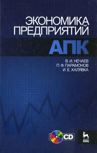 Экономика предприятий АПК (+ CD-ROM)
