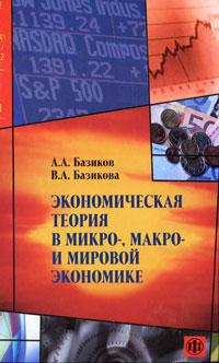 Экономическая теория в микро-, макро- и мировой экономике