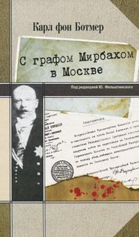 С графом Мирбахом в Москве