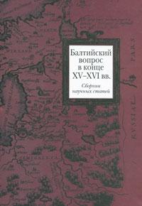 Балтийский вопрос в конце XV - XVI вв