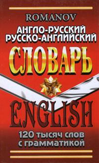 Англо-русский и русско-английский словарь