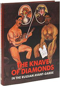 Государственный Русский музей. Альманах, №92, 2004. The Knave of Diamonds in the Russian Avant-Garde