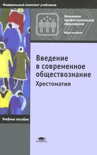 Введение в современное обществознание ( 978-5-7695-7343-9 )