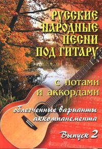 Русские народные песни под гитару с нотами и аккордами. Выпуск 2