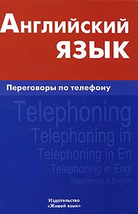 Английский язык. Переговоры по телефону / Telephoning in English