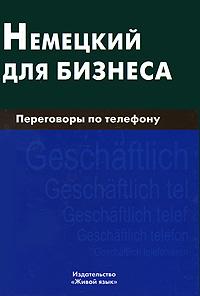 Немецкий для бизнеса. Переговоры по телефону ( 978-5-8033-0713-6 )