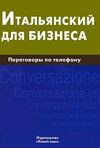 Итальянский для бизнеса. Переговоры по телефону ( 978-5-8033-0684-9 )