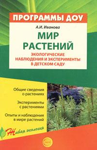 Мир растений. Экологические наблюдения и эксперименты в детском саду