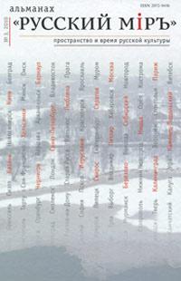 Русский мiръ. Пространство и время русской культуры. Альманах, №3, 2010