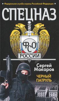 Спецназ ФСО России. Черный патруль