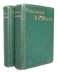 Полное собрание стихотворений Николая Алексеевича Некрасова. В 2 томах (комплект из 2 книг)