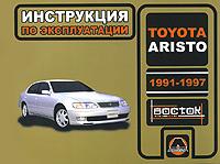 И. В. Горпинченко, М. Е. Мирошниченко Toyota Aristo 1991-1997 года выпуска. Инструкция по эксплуатации
