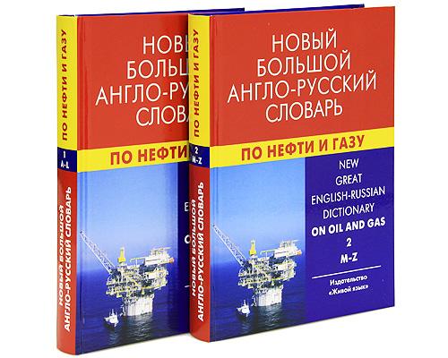 Англо Русский Экологический Словарь