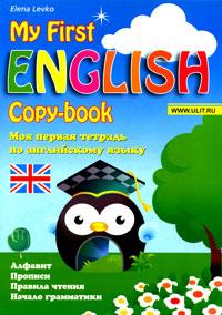 Моя первая тетрадь по английскому языку
