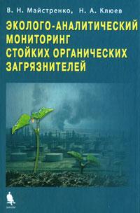 Эколого-аналитический мониторинг стойких органических загрязнителей