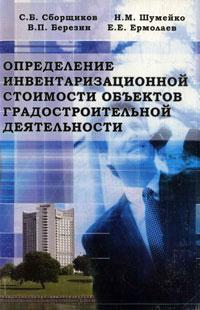 Определение инвентаризационной стоимости объектов градостроительной деятельности