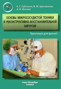 Основы микрососудистой техники и реконструктивно-востановительной хирургии. Практикум для врачей (+ CD-ROM)