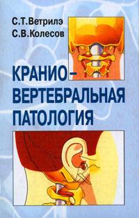 Краниовертебральная патология
