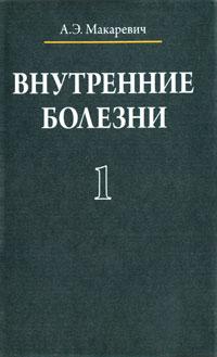 Внутренние болезни. В 3 томах. Том 1